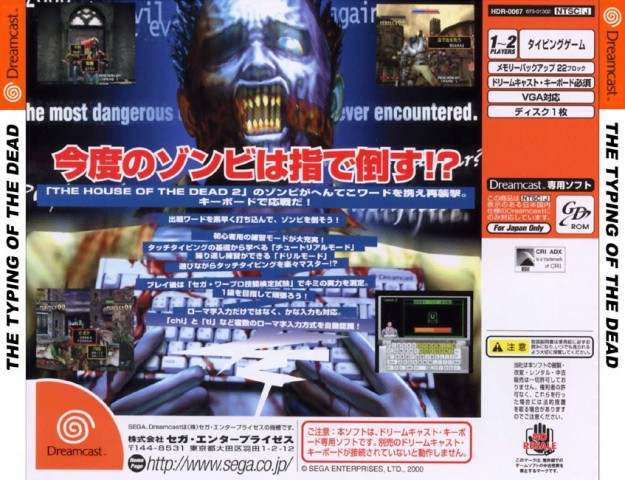 The Typing Of The Dead (JAP) - Back