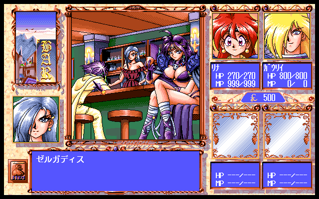 411317-slayers-pc-98-screenshot-lina-s-companions-wait-at-different